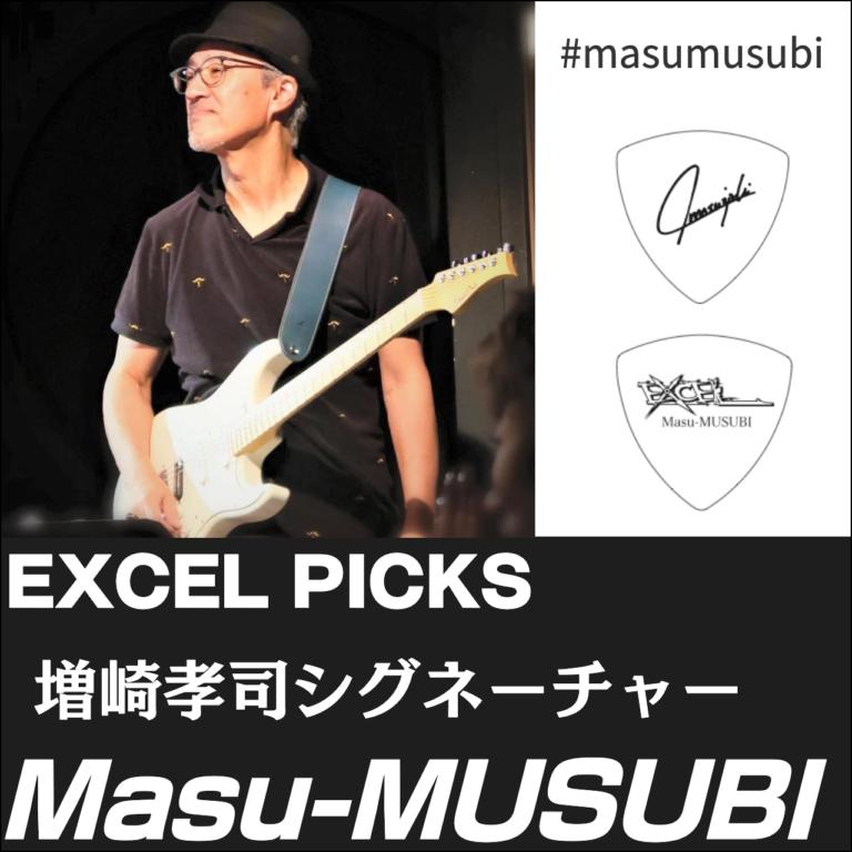 EXCEL:Masu-MUSUBI