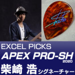 excelpick_apexprosh