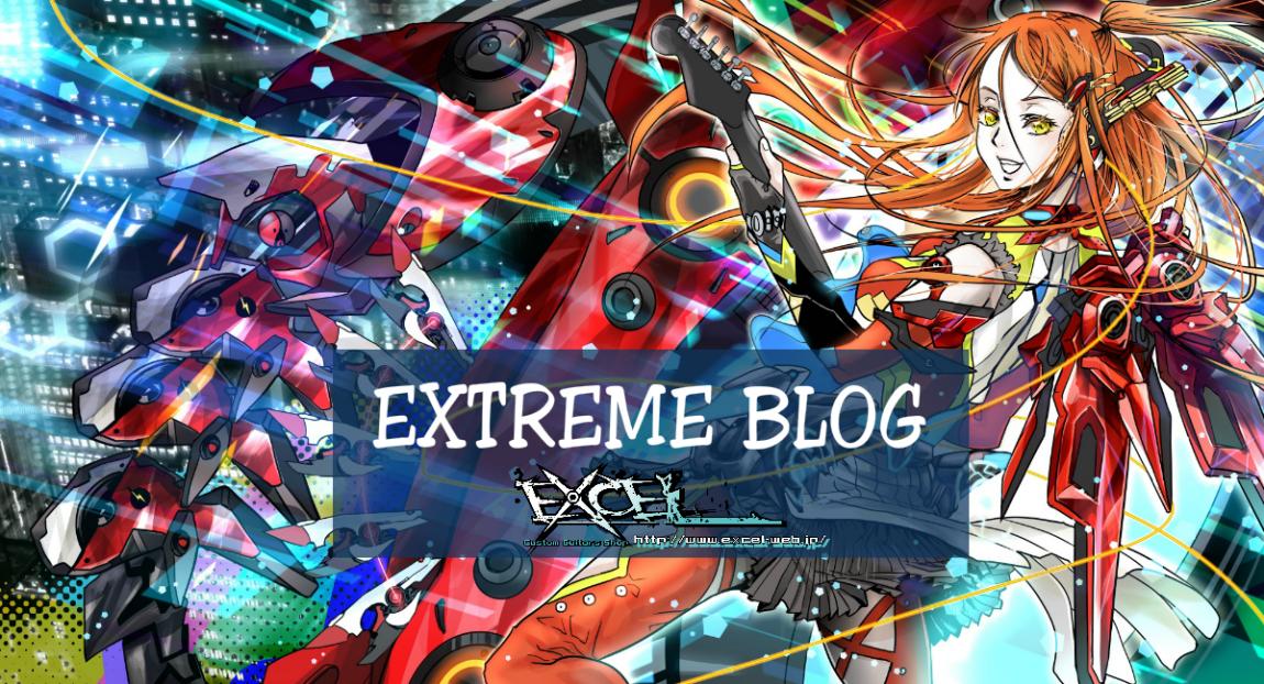 ギターショップEXCEL | EXTREME BLOG